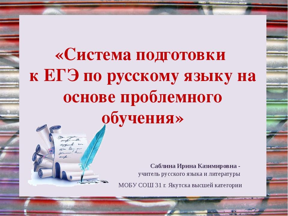 «Система подготовки  к ЕГЭ по русскому языку на основе проблемного обучения»...