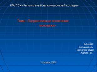 КГА ПОУ «Региональный железнодорожный колледж» Уссурийск, 2015г Тема: «Патрио