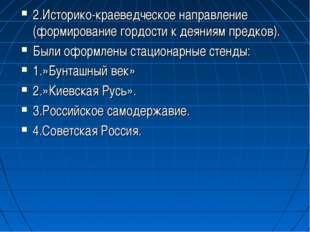 2.Историко-краеведческое направление (формирование гордости к деяниям предков