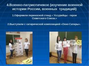 4.Военно-патриотичекое (изучение военной истории России, военных традиций) 1