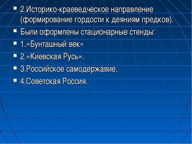 2.Историко-краеведческое направление (формирование гордости к деяниям предков...
