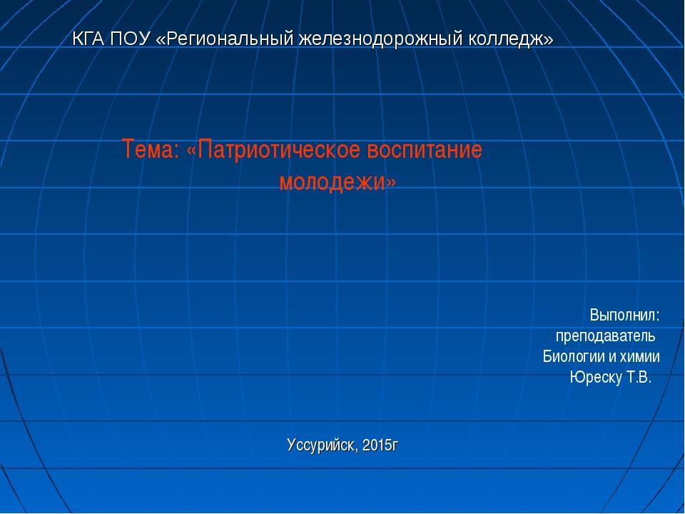 КГА ПОУ «Региональный железнодорожный колледж» Уссурийск, 2015г Тема: «Патрио...