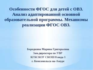 Бородкина Марина Григорьевна Зам.директора по УВР КГКСКОУ СКОШ 8 вида 1 г. Ко