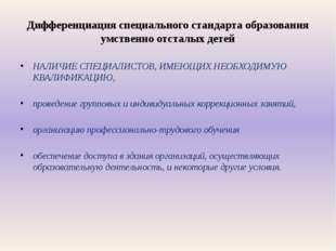 Дифференциация специального стандарта образования умственно отсталых детей НА