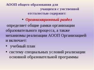 АООП общего образования для учащихся с умственной отсталостью содержит: Орган