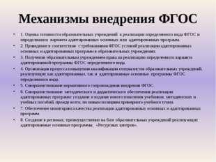 Механизмы внедрения ФГОС 1. Оценка готовности образовательных учреждений к ре