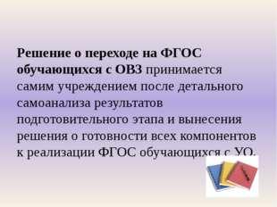 Решение о переходе на ФГОС обучающихся с ОВЗ принимается самим учреждением по