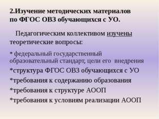2.Изучение методических материалов по ФГОС ОВЗ обучающихся с УО. Педагогическ