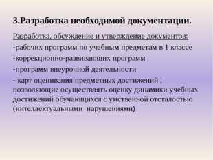 3.Разработка необходимой документации. Разработка, обсуждение и утверждение д