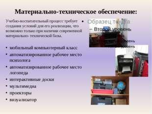 Материально-техническое обеспечение: Учебно-воспитательный процесс требует со