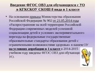 Введение ФГОС ОВЗ для обучающихся с УО в КГКСКОУ СКОШ 8 вида в 1 классе На ос