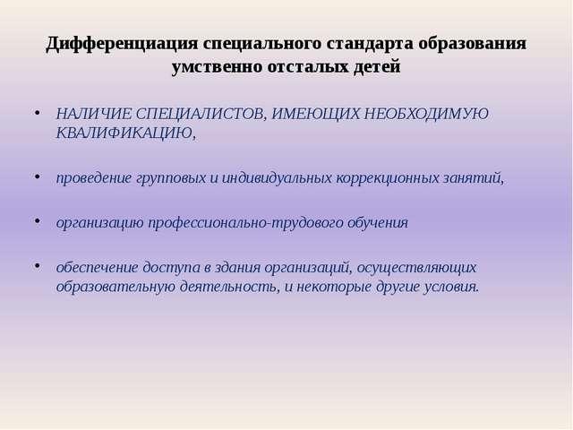 Дифференциация специального стандарта образования умственно отсталых детей НА...