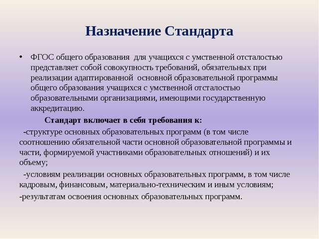 Презентация Фгос В Коррекционной Школе
