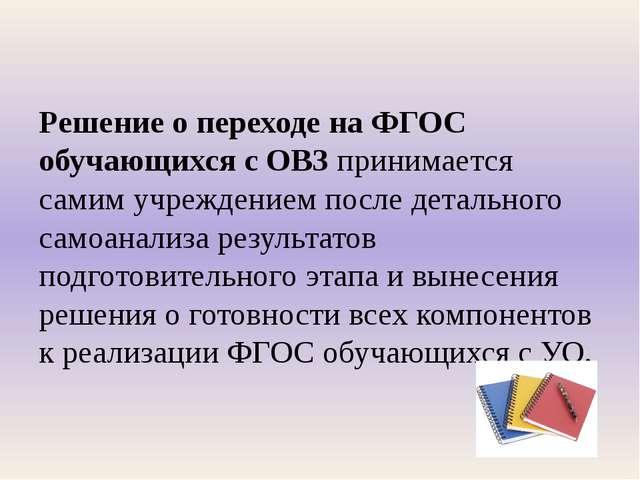 Решение о переходе на ФГОС обучающихся с ОВЗ принимается самим учреждением по...