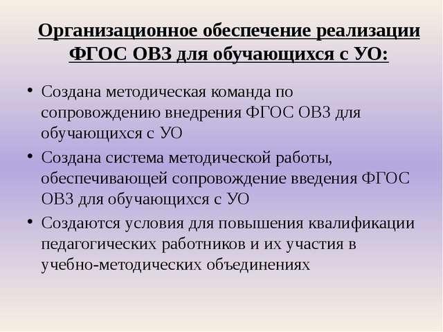 Организационное обеспечение реализации ФГОС ОВЗ для обучающихся с УО: Создана...