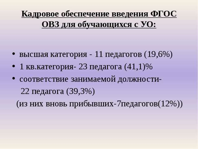 Кадровое обеспечение введения ФГОС ОВЗ для обучающихся с УО: высшая категория...