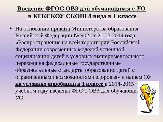 Введение ФГОС ОВЗ для обучающихся с УО в КГКСКОУ СКОШ 8 вида в 1 классе На ос...