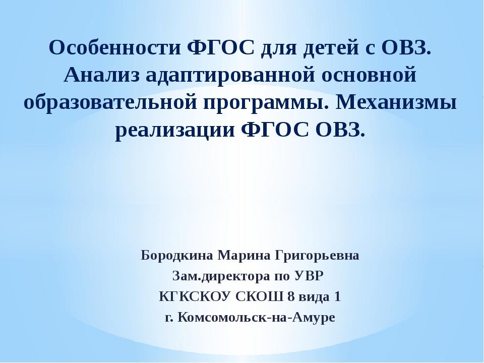 Бородкина Марина Григорьевна Зам.директора по УВР КГКСКОУ СКОШ 8 вида 1 г. Ко...