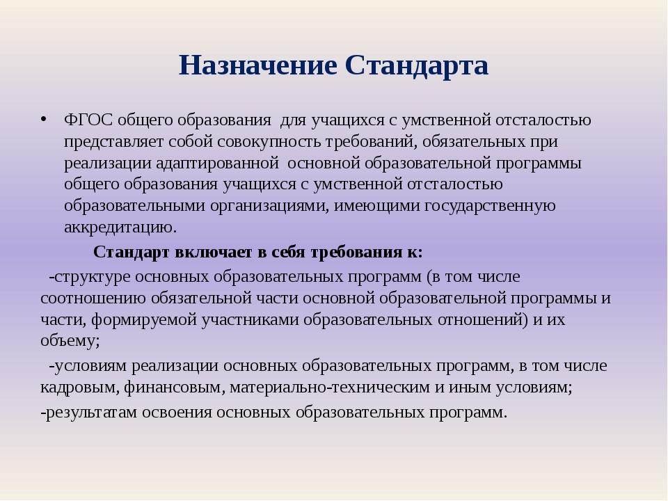 Назначение Стандарта ФГОС общего образования для учащихся с умственной отста...