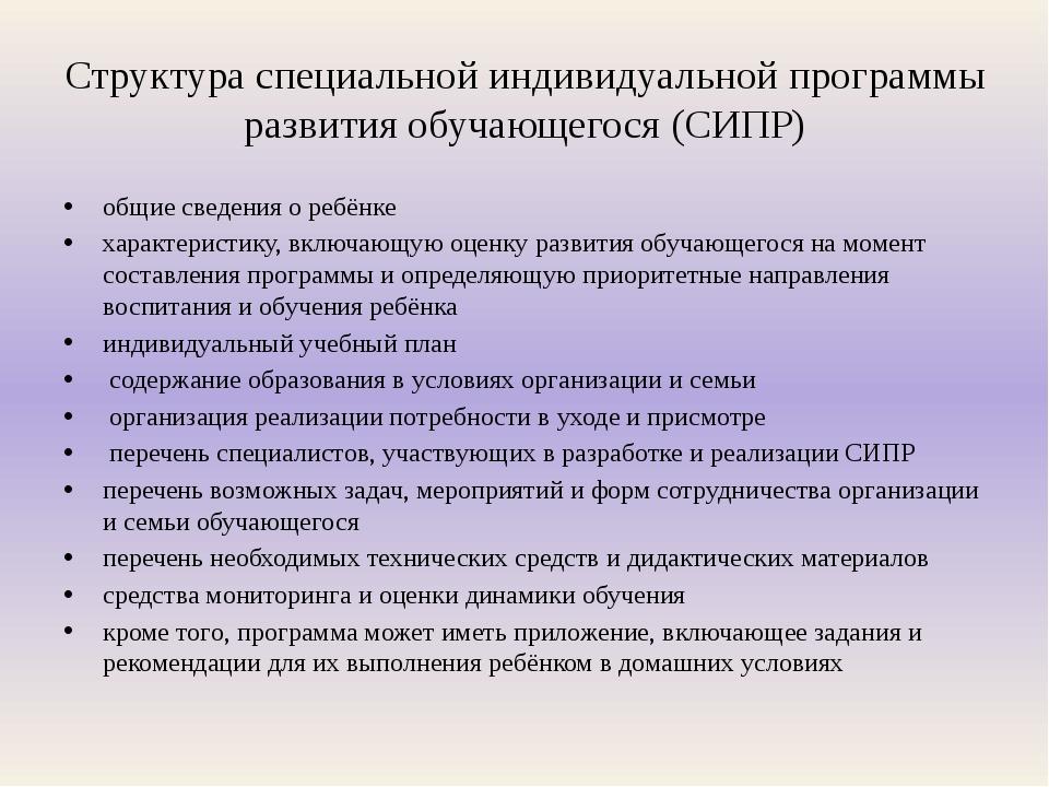 Структура специальной индивидуальной программы развития обучающегося (СИПР) о...