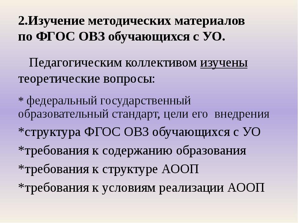 2.Изучение методических материалов по ФГОС ОВЗ обучающихся с УО. Педагогическ...