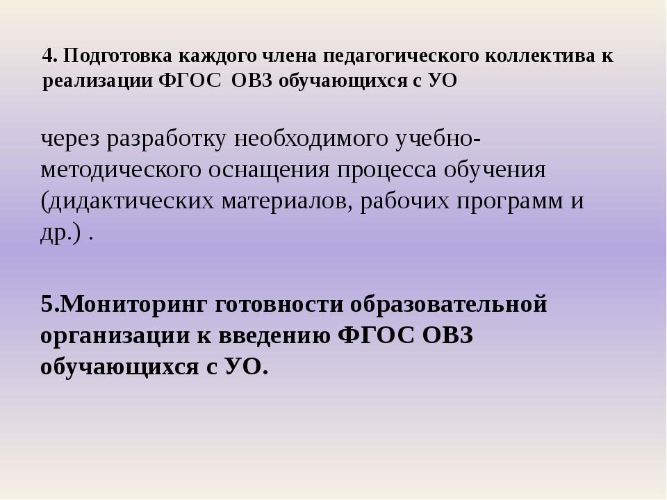 4. Подготовка каждого члена педагогического коллектива к реализации ФГОС ОВЗ...