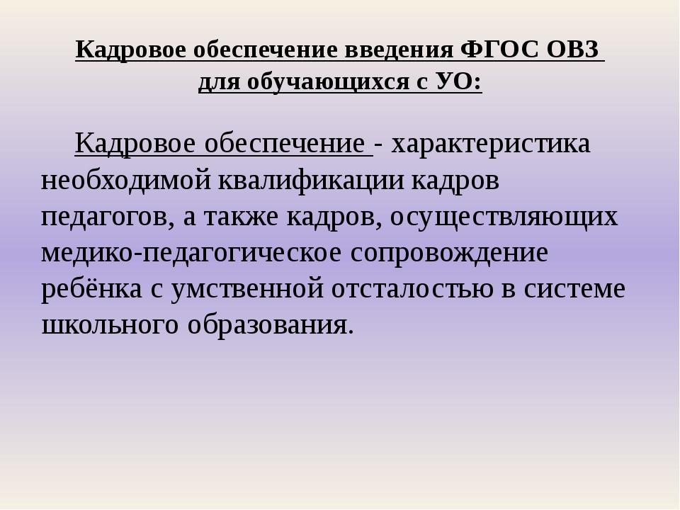 Кадровое обеспечение введения ФГОС ОВЗ для обучающихся с УО: Кадровое обеспеч...