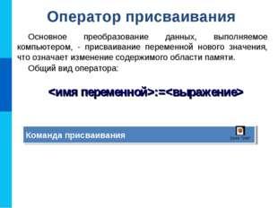 Оператор присваивания Основное преобразование данных, выполняемое компьютером