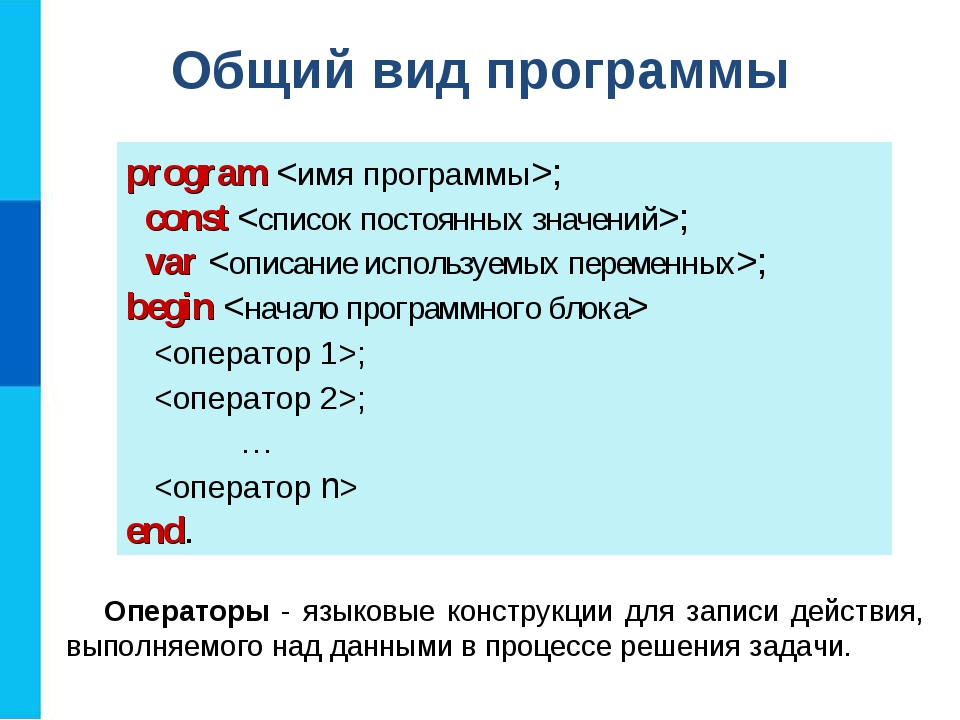 Общий вид программы program ; const ; var ; begin  ; ; 	 …  end. Операторы -...