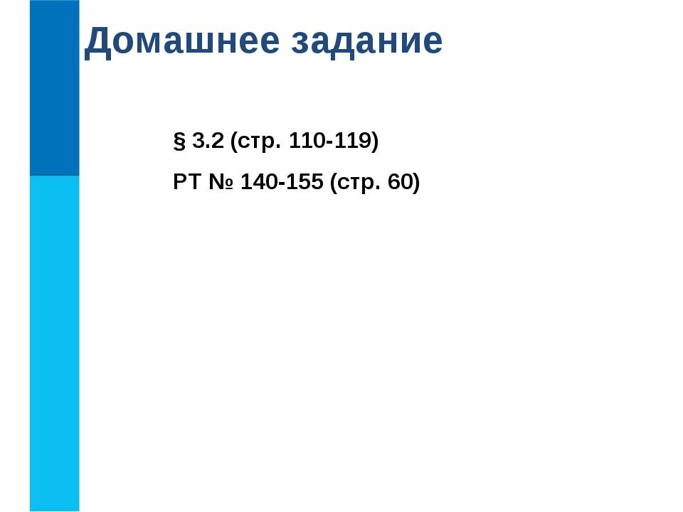 § 3.2 (стр. 110-119) РТ № 140-155 (стр. 60) Домашнее задание