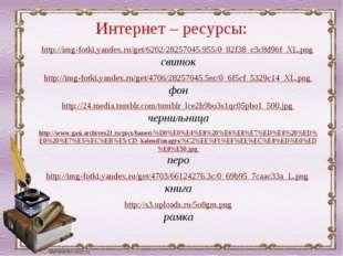 Интернет – ресурсы: http://img-fotki.yandex.ru/get/6202/28257045.955/0_82f38_