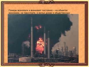Пожары возникали и возникают постоянно – на объектах экономики, на транспорт