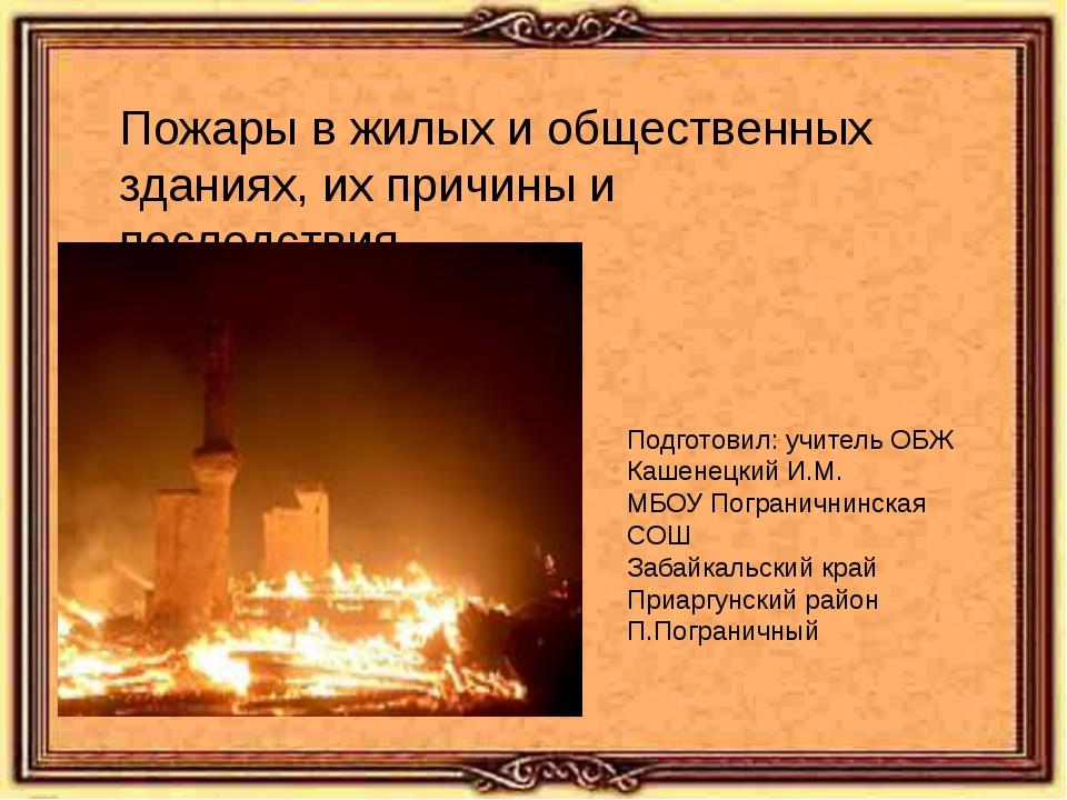 Пожары в жилых и общественных зданиях, их причины и последствия. Подготовил:...