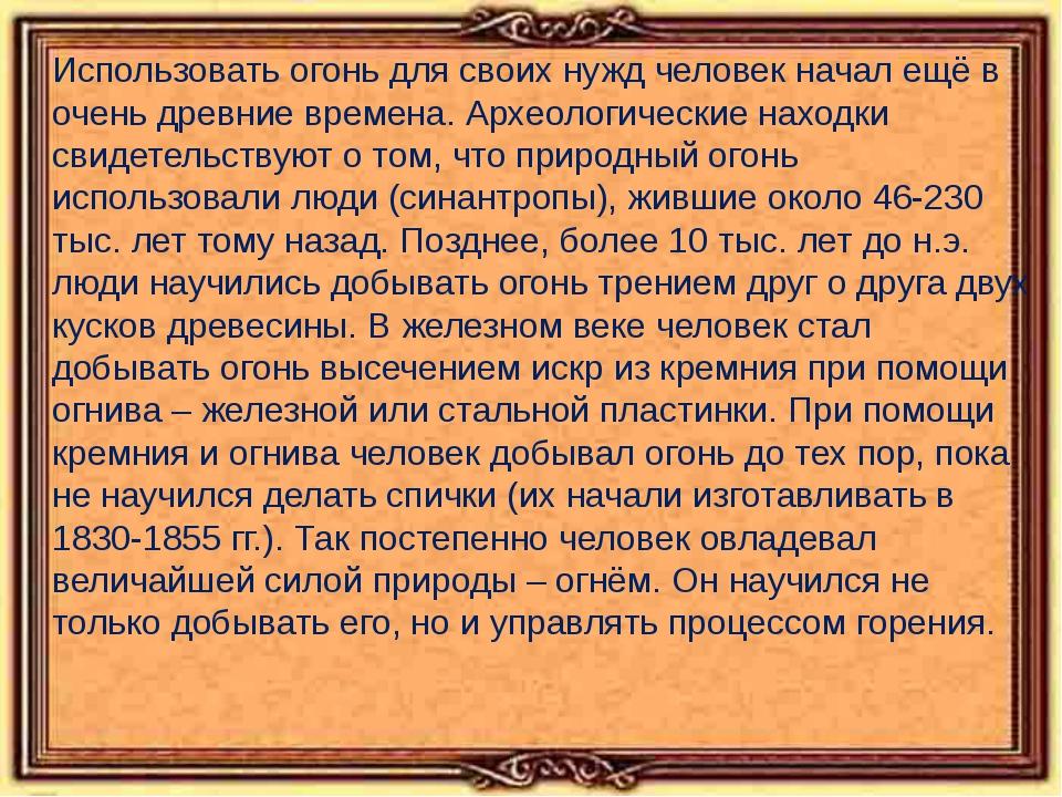 Использовать огонь для своих нужд человек начал ещё в очень древние времена....