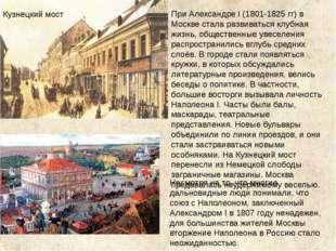При Александре I (1801-1825 гг) в Москве стала развиваться клубная жизнь, общ
