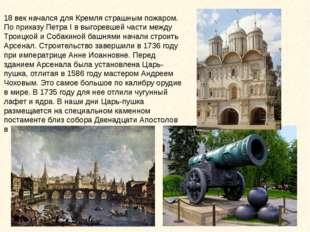 18 век начался для Кремля страшным пожаром. По приказу Петра I в выгоревшей ч