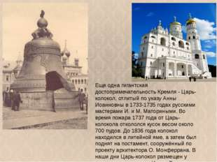 Еще одна гигантская достопримечательность Кремля - Царь-колокол, отлитый по у