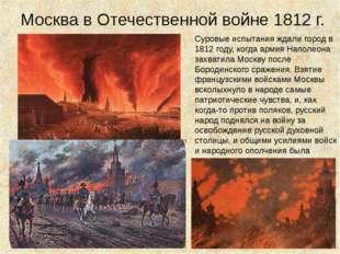 Москва в Отечественной войне 1812 г. Суровые испытания ждали город в 1812 год