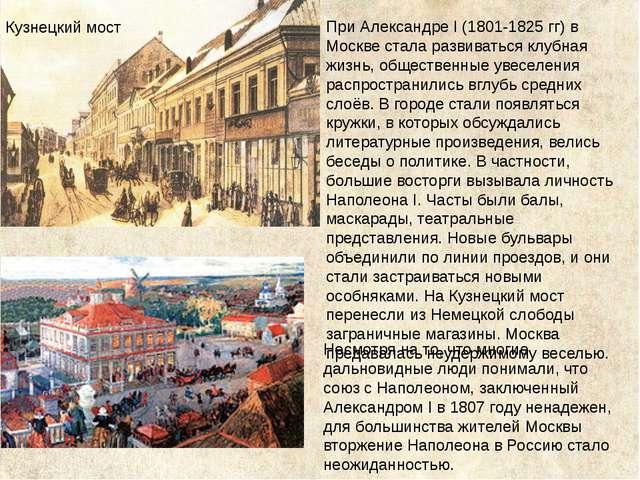 При Александре I (1801-1825 гг) в Москве стала развиваться клубная жизнь, общ...