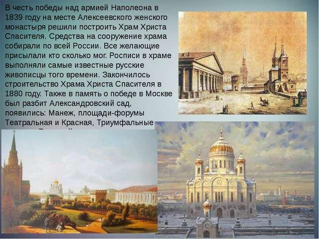 В честь победы над армией Наполеона в 1839 году на месте Алексеевского женско...