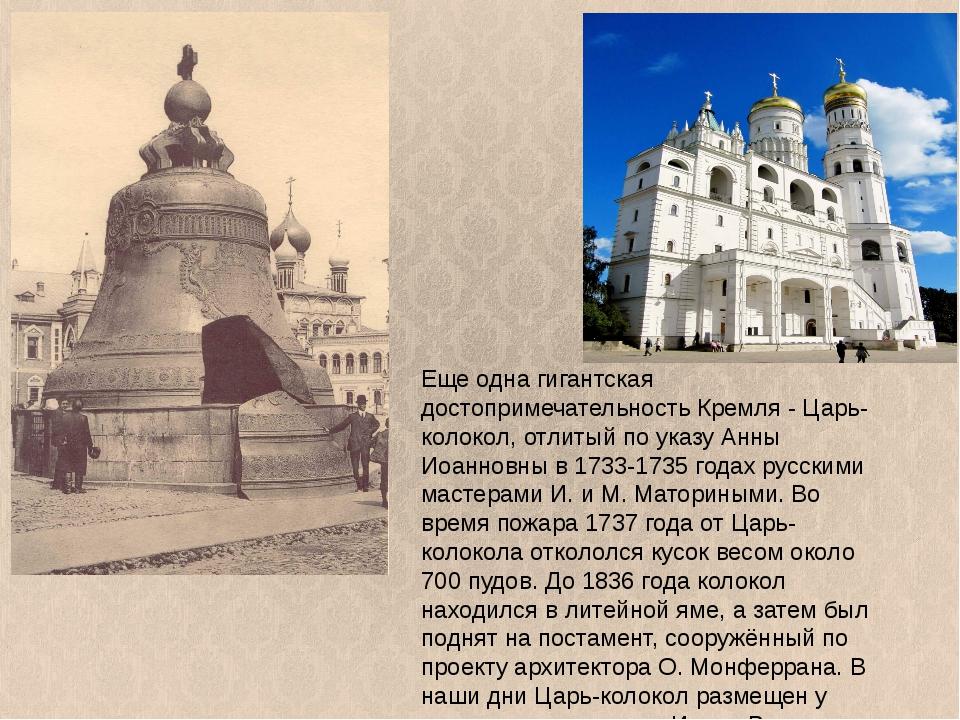 Еще одна гигантская достопримечательность Кремля - Царь-колокол, отлитый по у...
