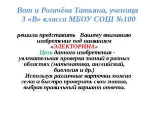 Вот и Рогачёва Татьяна, ученица 3 «В» класса МБОУ СОШ №100 решила представить