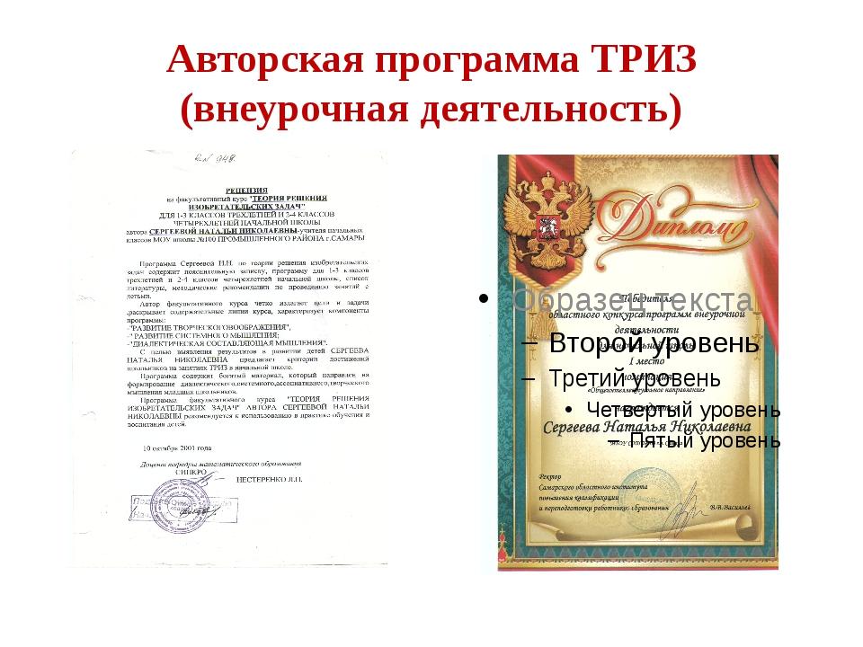 Авторская программа ТРИЗ (внеурочная деятельность)