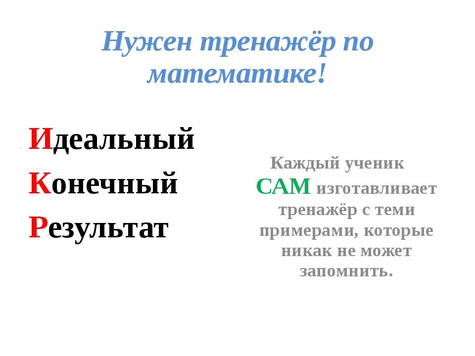 Нужен тренажёр по математике! Идеальный Конечный Результат Каждый ученик САМ...
