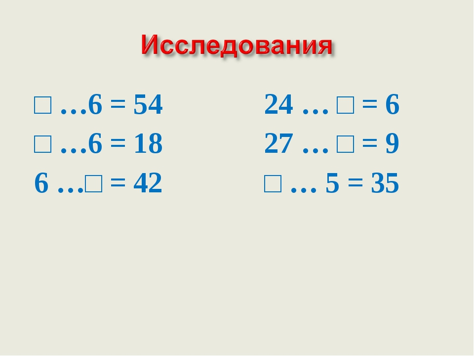 □ …6 = 5424 … □ = 6 □ …6 = 1827 … □ = 9 6 …□ = 42□ … 5 = 35