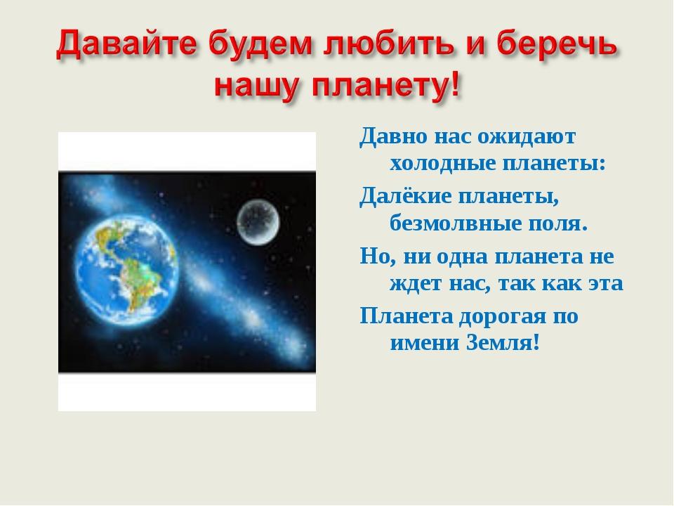 Давно нас ожидают холодные планеты: Далёкие планеты, безмолвные поля. Но, ни...