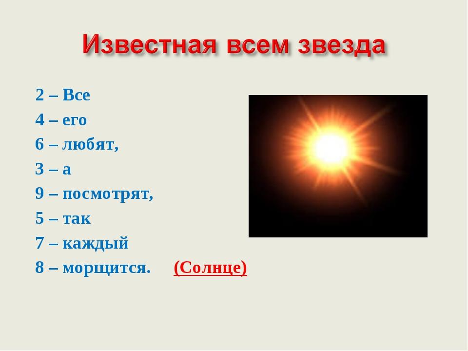 2 – Все 4 – его 6 – любят, 3 – а 9 – посмотрят, 5 – так 7 – каждый 8 – морщит...