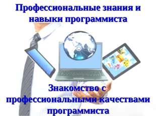 Профессиональные знания и навыки программиста Знакомство с профессиональными