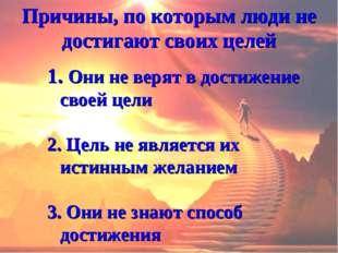 Причины, по которым люди не достигают своих целей Они не верят в достижение
