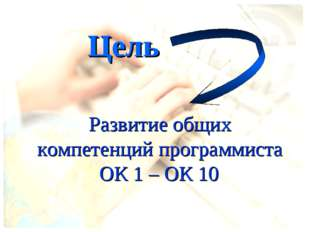 Цель Развитие общих компетенций программиста ОК 1 – ОК 10